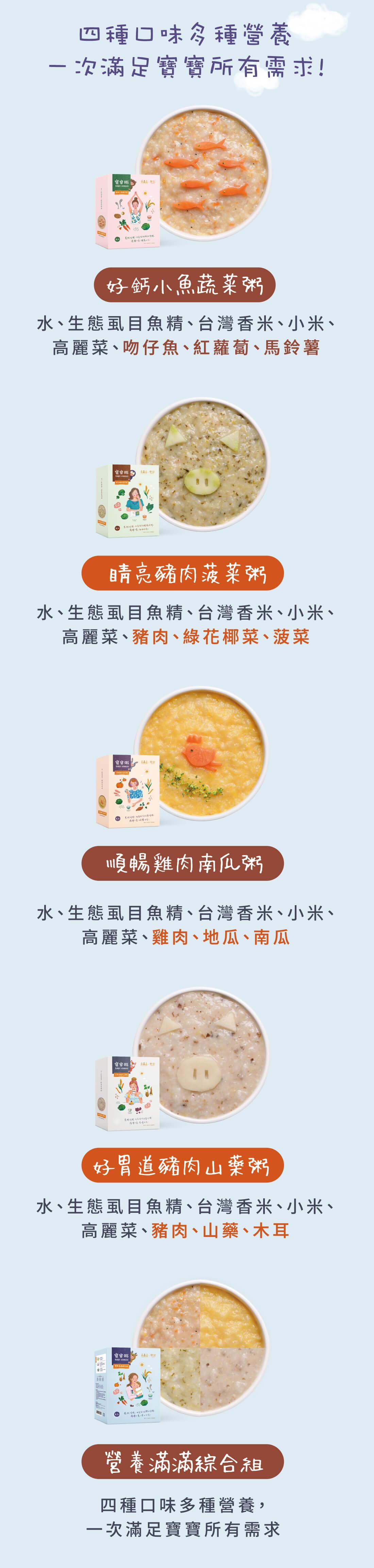 魚鱻森寶寶粥介紹03