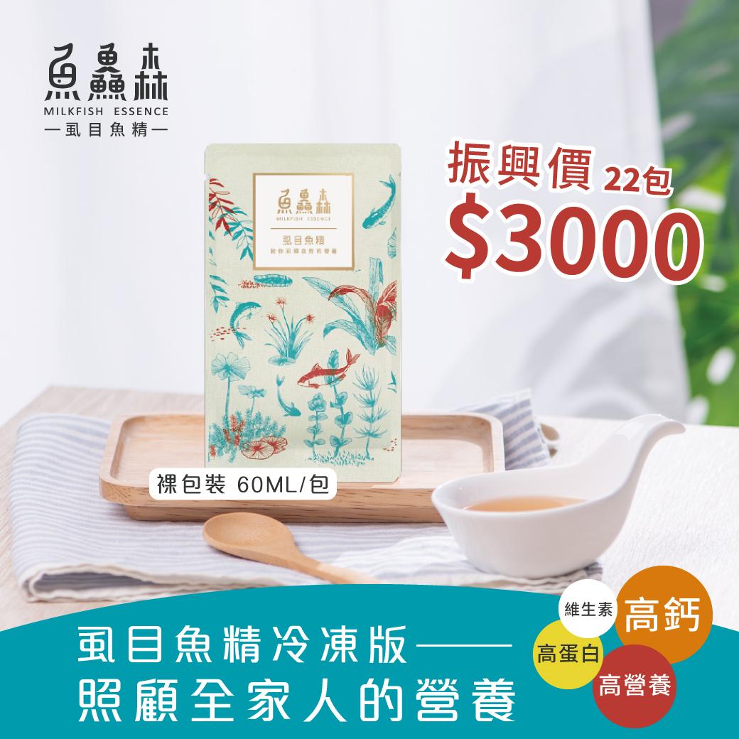 【振興3000限定】虱目魚精22包
