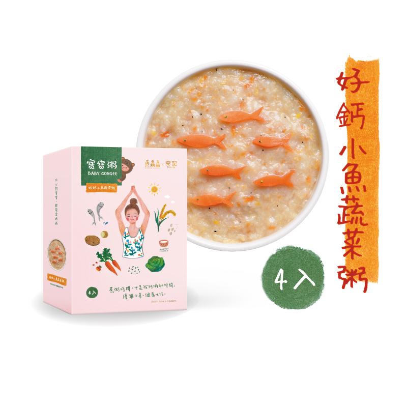 好鈣小魚蔬菜粥(4入/盒)