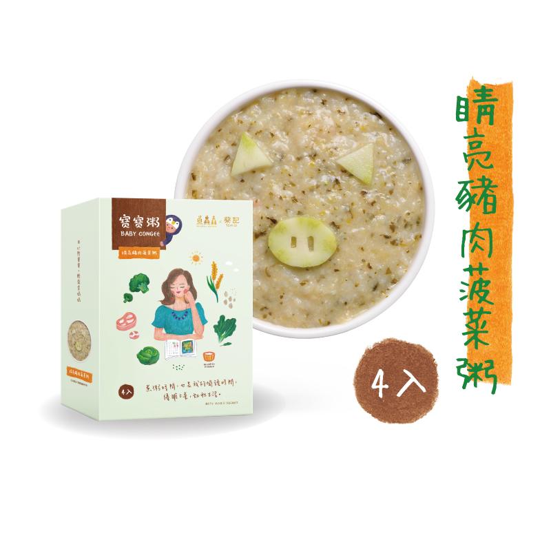 【09/30出貨】睛亮豬肉菠菜粥(4入/盒)