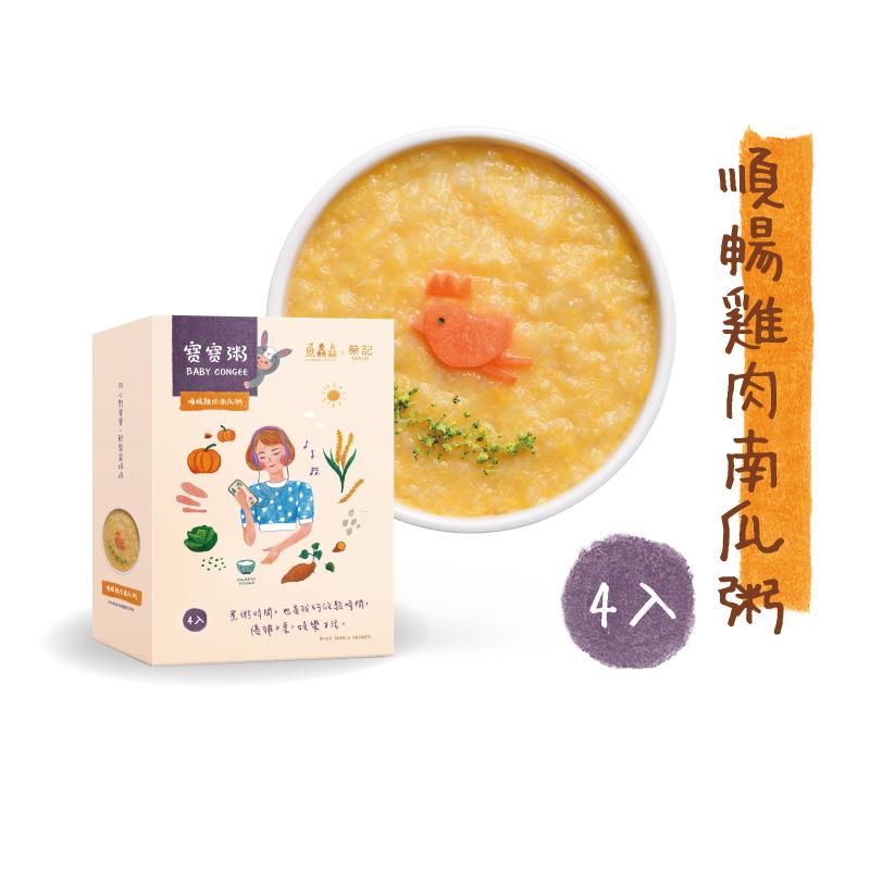順暢雞肉南瓜粥(4入/盒)