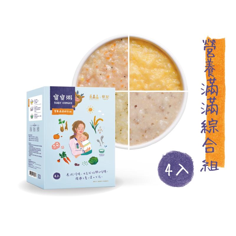 魚鱻森寶寶粥 團購組合(翔哥團)