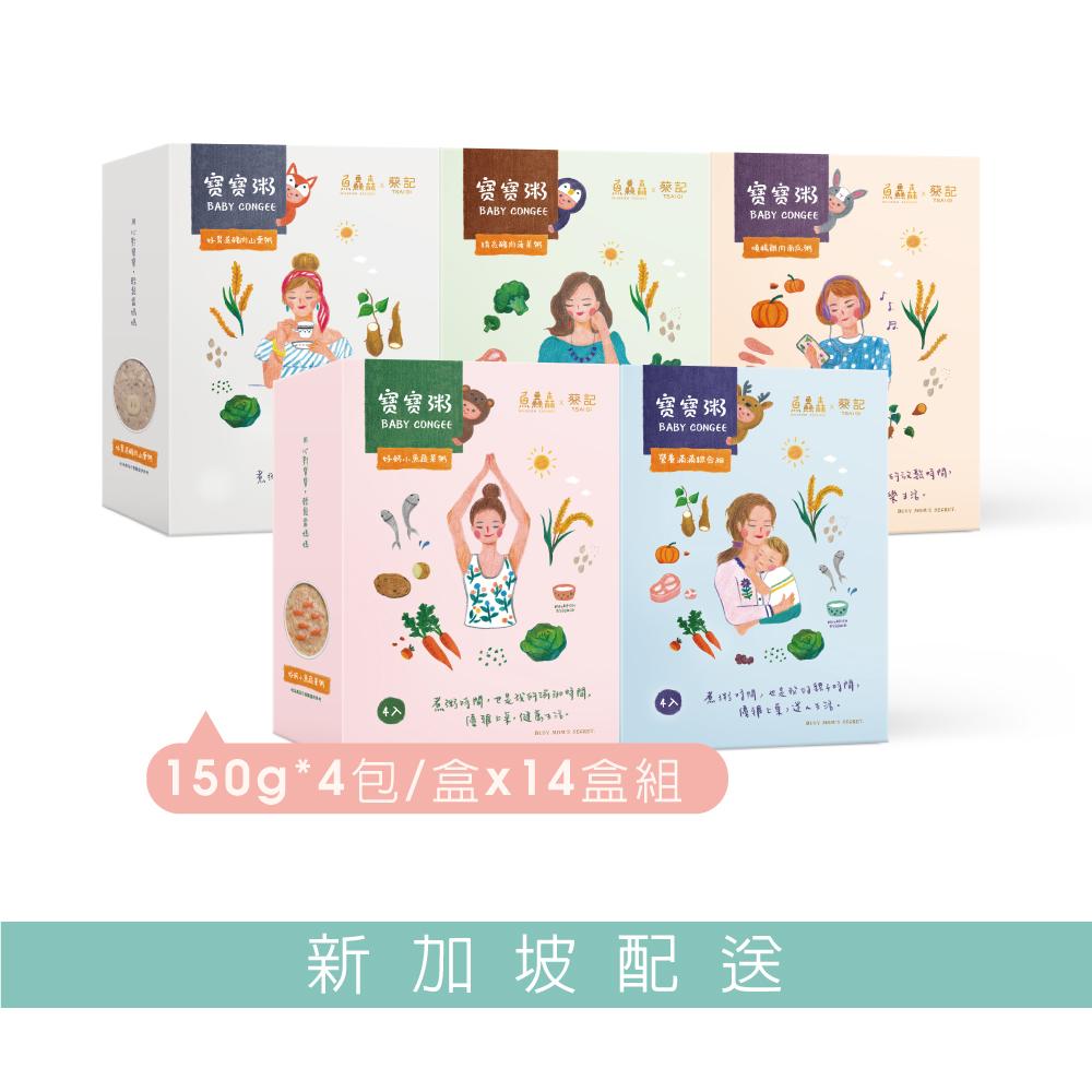 新加坡直送 寶寶粥14盒組