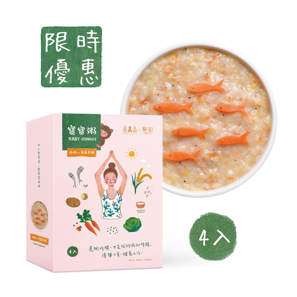 【限時】好鈣小魚蔬菜粥