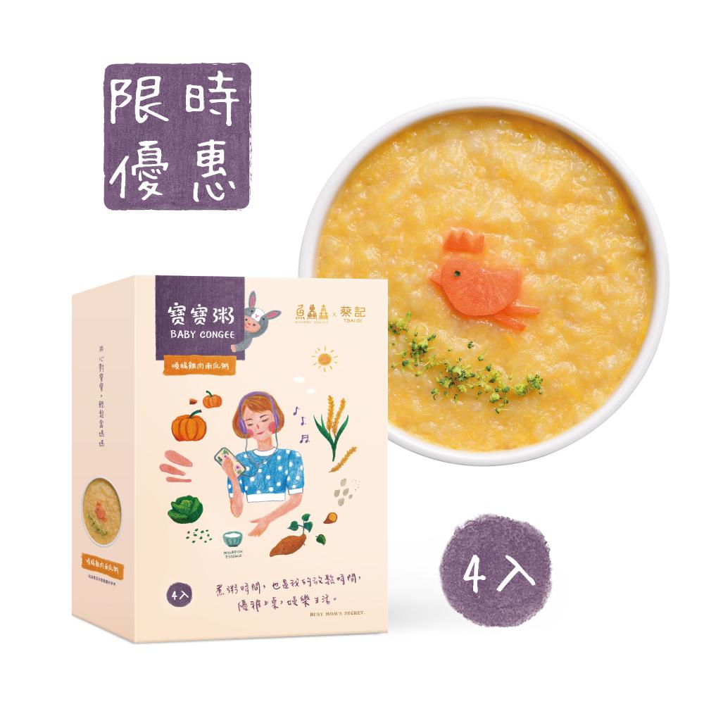 【限時】順暢雞肉南瓜粥
