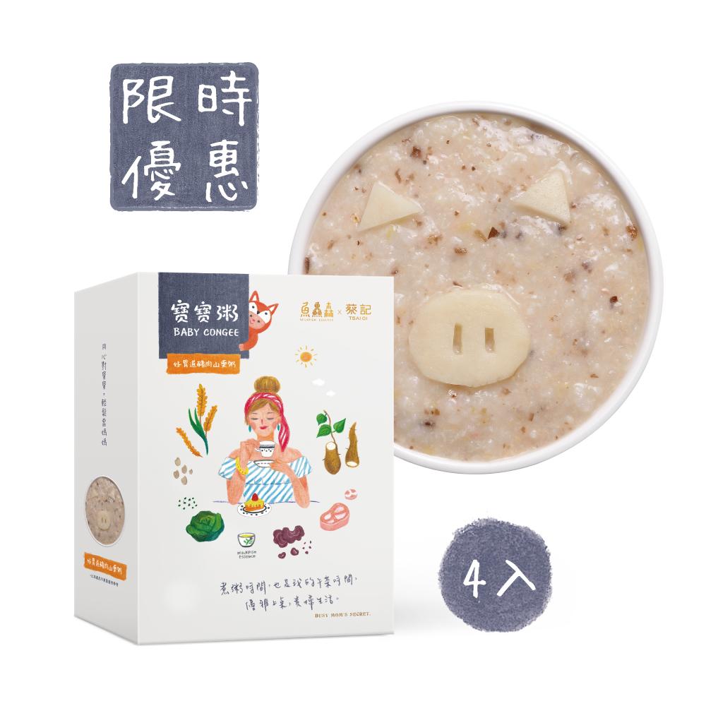 【限時】好胃道豬肉山藥粥