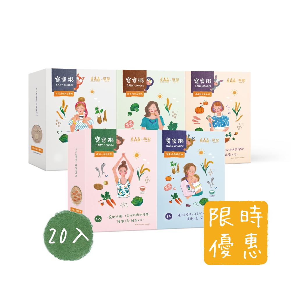 【限時】寶寶粥滿分組20入