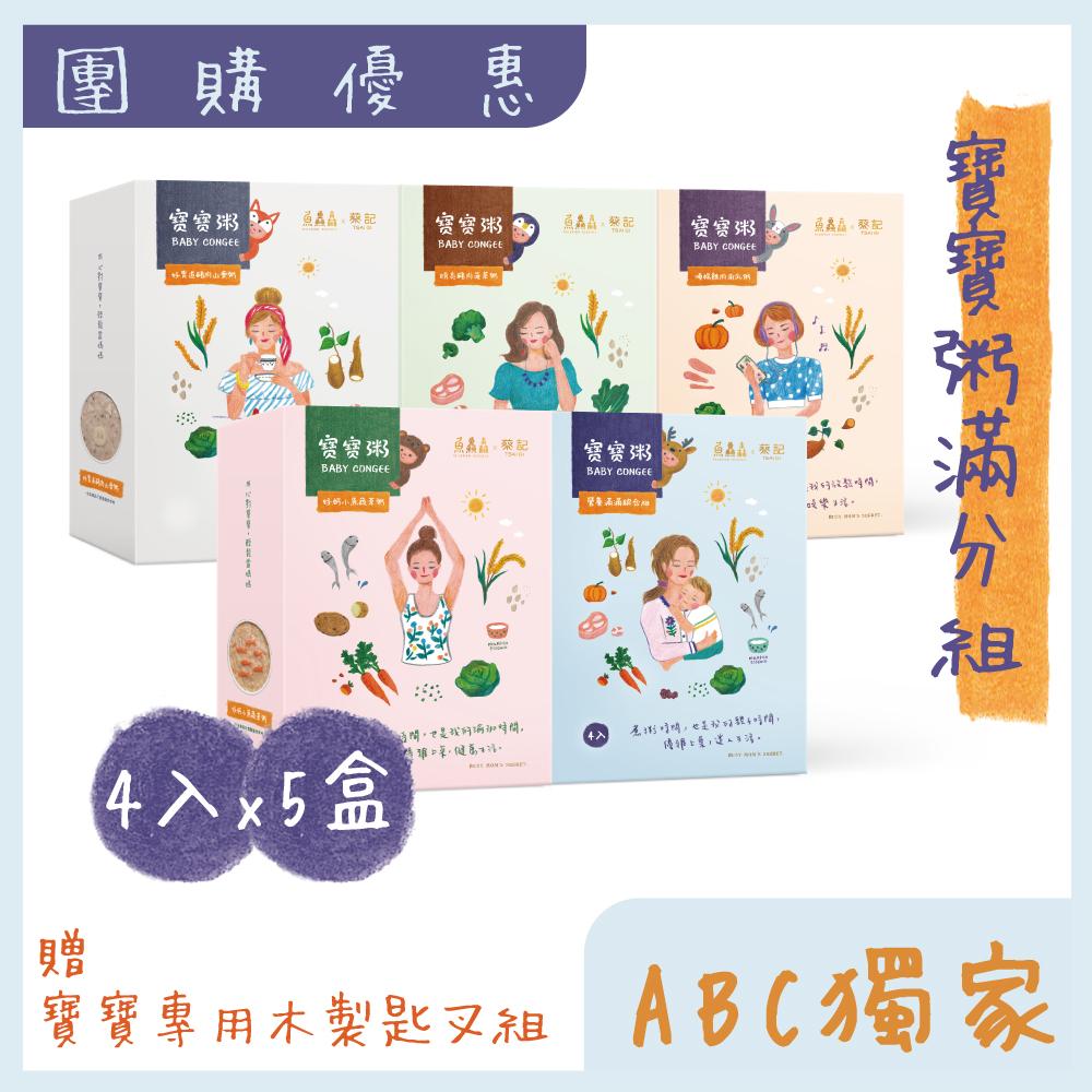 ABC Family 寶寶粥滿分組20入(限量加碼贈)