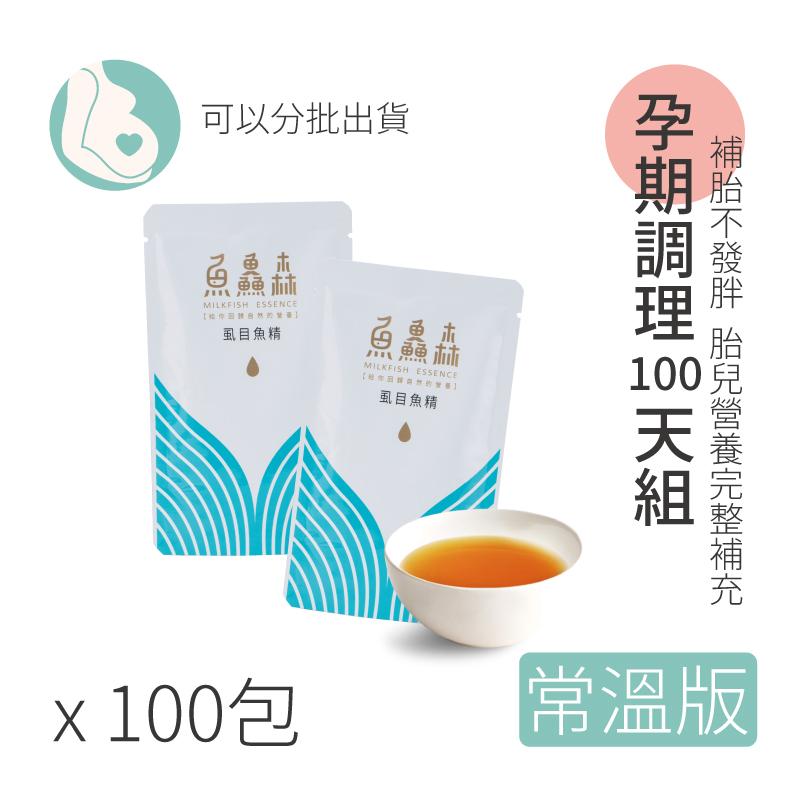 孕期調理100天組(常溫版)