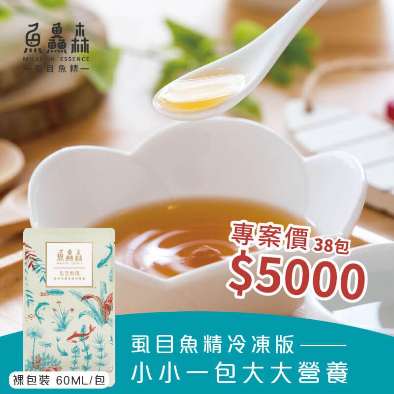 【女王5000方案】虱目魚精38包