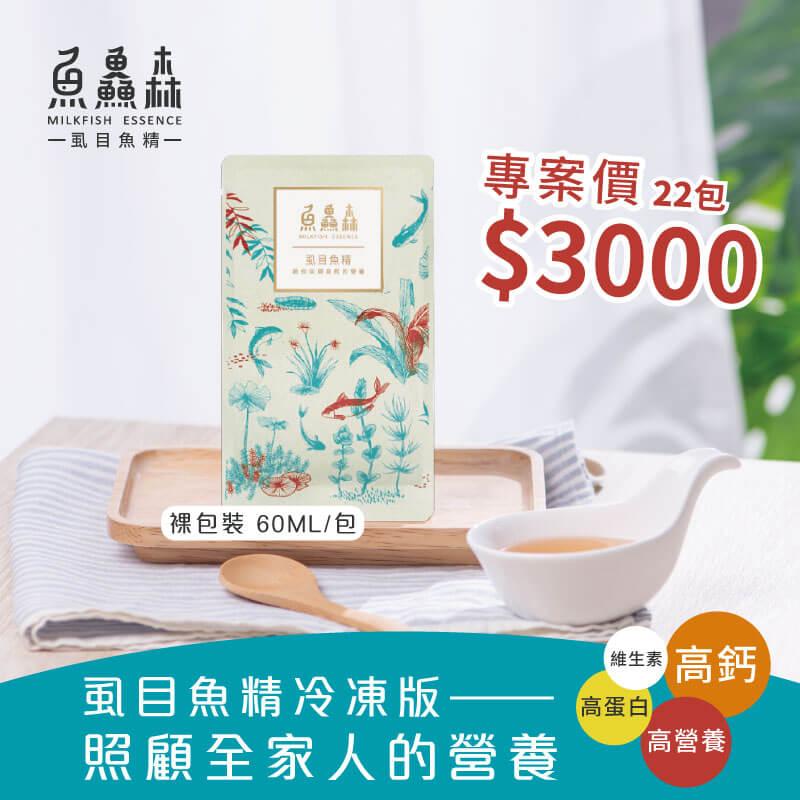 【女王3000方案】虱目魚精22包