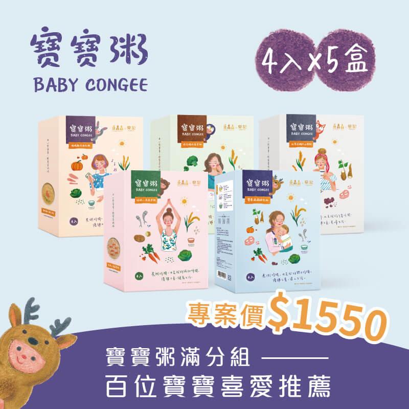 【女王1550方案】寶寶粥滿分組20入
