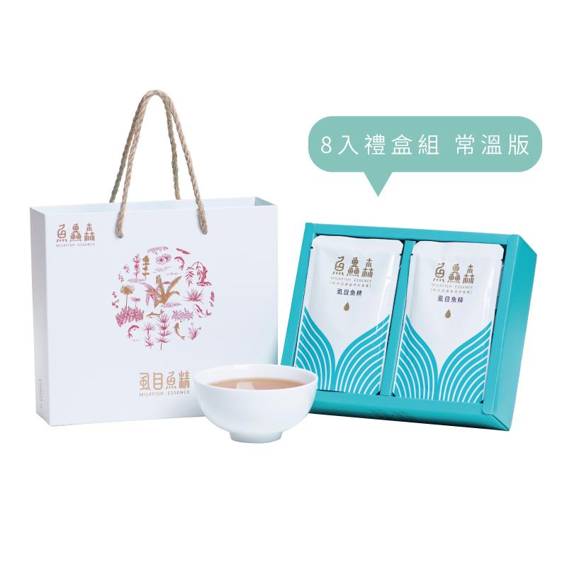 虱目魚精禮盒組(常溫版8入)【第一件9折】